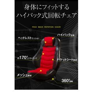 ゲーミングチェア レーシングチェア 身体にフィットするハイバック式回転チェア レッド