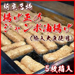 新潟県長岡市栃尾名物「揚げ正」のジャンボ油揚げ(輸入大豆使用) 5枚箱入り
