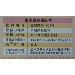 【10袋セット】有機100% プレミアムスティック肥料 カニガラ