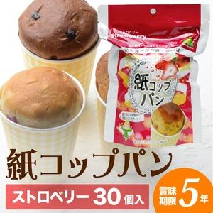 5年保存 防災食 非常食 備蓄 紙コップパン ストロベリー 1ケース(30個入)