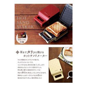 recolte(レコルト) Press Sand Maker Quilt(プレスサンドメーカー キルト)/Red(レッド RPS-1(R)