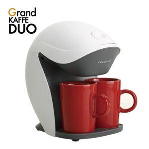 recolte(レコルト) Grand KAFFE DUO(グラン カフェデュオ)/White(ホワイト)/ GKD-1(W)