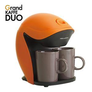 recolte(レコルト) Grand KAFFE DUO(グラン カフェデュオ)/Orange(オレンジ) GKD-1(OR)
