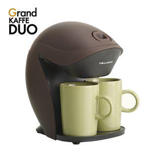 recolte(レコルト) Grand KAFFE DUO(グラン カフェデュオ)/Brown(ブラウン) GKD-1(BR)