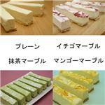 訳アリ!レアチーズケーキバー 計1kg プレーン+マンゴーの詳細ページへ