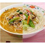 レンジで簡単!長崎ちゃんぽん&坦々麺 10食の詳細ページへ