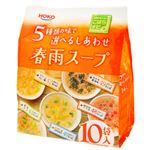 春雨スープ5種60食セット 3セット(計180食)の詳細ページへ