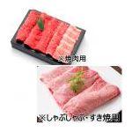 豪華松阪牛(焼肉&しゃぶしゃぶ・すき焼 )各400gの詳細ページへ