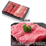豪華神戸牛(焼肉&しゃぶしゃぶ・すき焼)各400gの詳細ページへ