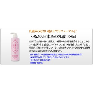 菊正宗 日本酒の化粧水(高保湿)+乳液 【1セット】