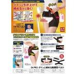 Dr.PRO グイッと締める股関節ベルト/サポートベルト 【男女兼用】 面ファスナー式