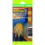 電磁波ブロッカー 「MAX mini V」 マックスミニ ブイの詳細ページへ