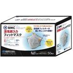 BMC活性炭入りフィットマスク【2個セット】の詳細ページへ