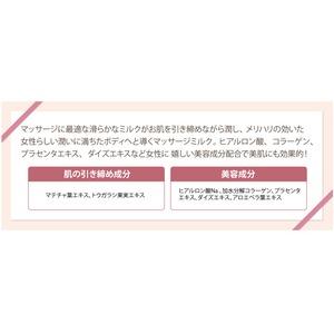 フェルナンダ マッサージミルク アメリアスウェル【2個セット】