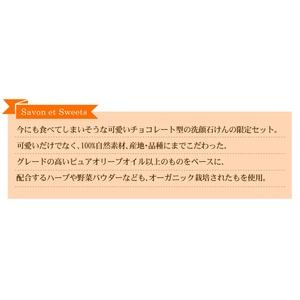 フェルナンダ サボン エ スウィーツプチギフト2個入り×【2個セット】