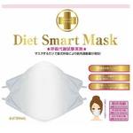 ダイエットスマートマスク(3枚入り)×【3個セット】(合計9枚)の詳細ページへ
