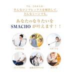 SMACHO(スマッチョ)の詳細ページへ