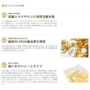 金華ゴールドエステ箔24K 1/6サイズ 5枚入【3個セット】