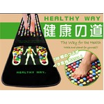 健康の道/足ツボマット 【ロング】 35cm×170cm 突起:取り外し可 『HEALTHY WAY』