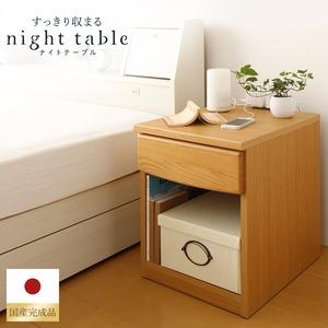 日本製 ナイトテーブル 幅40cm ナチュラル 2口コンセント付き 引き出し付き 木製 ベッドサイドテーブル ベッドサイドチェスト ナイトチェスト 【完成品】