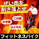 【上半身も同時に燃焼】フィットネスバイク / ダイエットバイク 軽量 健康器具 トレーニング 自転車 家庭用の詳細ページへ