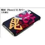 上杉謙信1 iPhone4/4Sケースの詳細ページへ