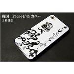 越後の龍・上杉謙信2 iPhone4/4Sケースの詳細ページへ