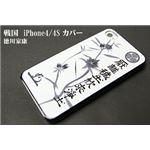 徳川家康 iPhone4/4Sケースの詳細ページへ