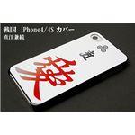 直江兼続 iPhone4/4Sケースの詳細ページへ
