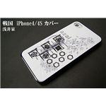 浅井家 iPhone4/4Sケースの詳細ページへ