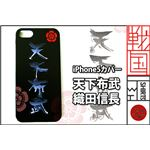 織田信長 iPhone5/5Sケースの詳細ページへ