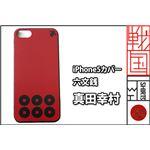真田幸村 iPhone5/5Sケースの詳細ページへ