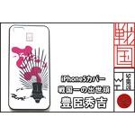 豊臣秀吉 iPhone5/5Sケースの詳細ページへ