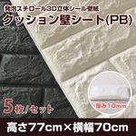 【発泡スチロール3D立体シール壁紙】クッション壁シートPB マットホワイト(5枚セット)の詳細ページへ