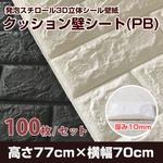 【発泡スチロール3D立体シール壁紙】クッション壁シートPB マットホワイト(100枚セット)の詳細ページへ