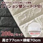 【発泡スチロール3D立体シール壁紙】クッション壁シートPB マットホワイト(200枚セット)の詳細ページへ