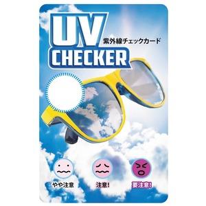 紫外線チェックカード・UV6 【100枚セット】