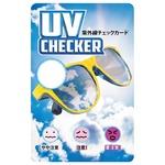 紫外線チェックカード・UV6 【100枚セット】 の詳細ページへ