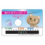 省エネUVチェックカード 【100枚セット】 の詳細ページへ