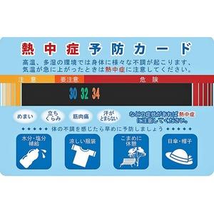熱中症予防カード・NE1 【100枚セット】