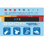 熱中症予防カード・NE1 【100枚セット】 の詳細ページへ