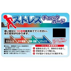 ストレスチェックカード・SC3 【100枚セット】