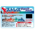 ストレスチェックカード・SC3 【100枚セット】 の詳細ページへ