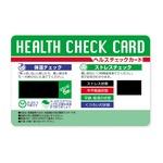 ヘルスチェックカード 【100枚セット】 の詳細ページへ