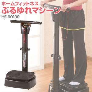 ホームフィットネス ぶるゆれマシーン He−60199