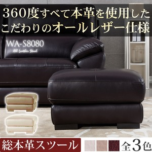 【単品】贅沢な総本革張りスツール ベージュ 幅65cm×奥行45cm×高さ40cm 『WA-S8080』 オールレザー オットマン
