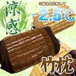 天然素材の涼しさ  竹枕 37×25 ブラウン 接触冷感 枕 冷感 ひんやり バンブー枕 ドミノ枕の詳細ページへ