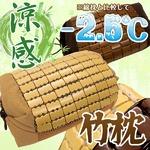 天然素材の涼しさ  竹枕 37×25 ナチュラル 接触冷感 枕 冷感 ひんやり バンブー枕 ドミノ枕の詳細ページへ