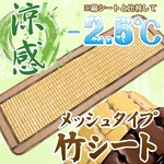 天然素材の涼しさ  竹シート メッシュタイプ 40×120 ナチュラル 接触冷感 冷感 ひんやり バンブーシート ドミノメッシュの詳細ページへ