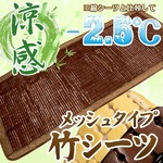 天然素材の涼しさ  竹シート メッシュタイプ 80×180 ブラウン 接触冷感 冷感 ひんやり バンブーシート ドミノメッシュの詳細ページへ